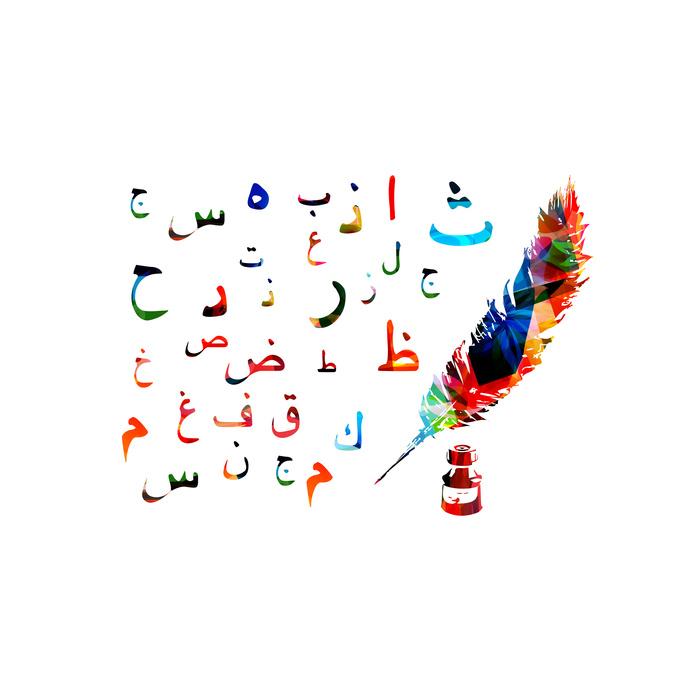 Arabic aphabet